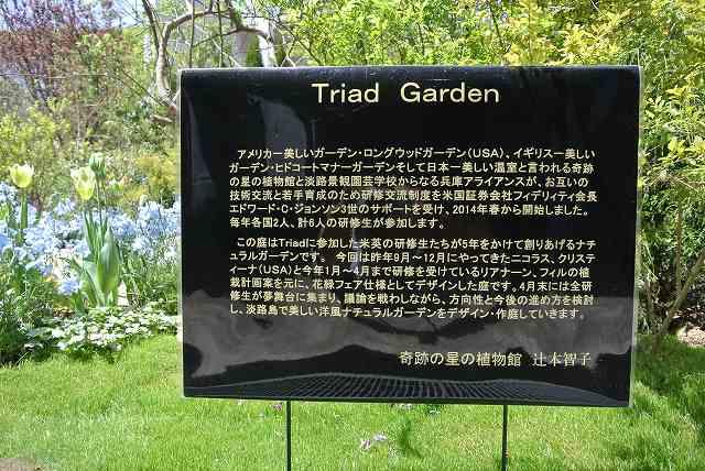 Triad garden 看板